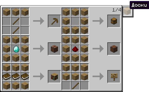 Как сделать в minecraft дверь фото 118
