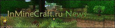 Последние Новости MineCraft - 1.2.5 Snapshot 12w18a