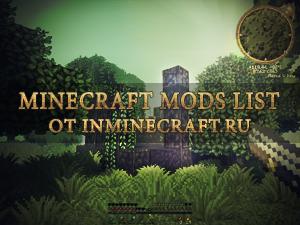 Самые интересные моды для MineCraft одним списком только на InMineCraft.ru
